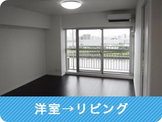 洋室→リビング 施工後