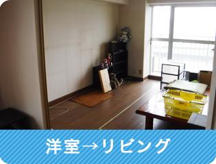 洋室→リビング 施工前
